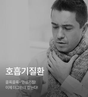 호흡기질환